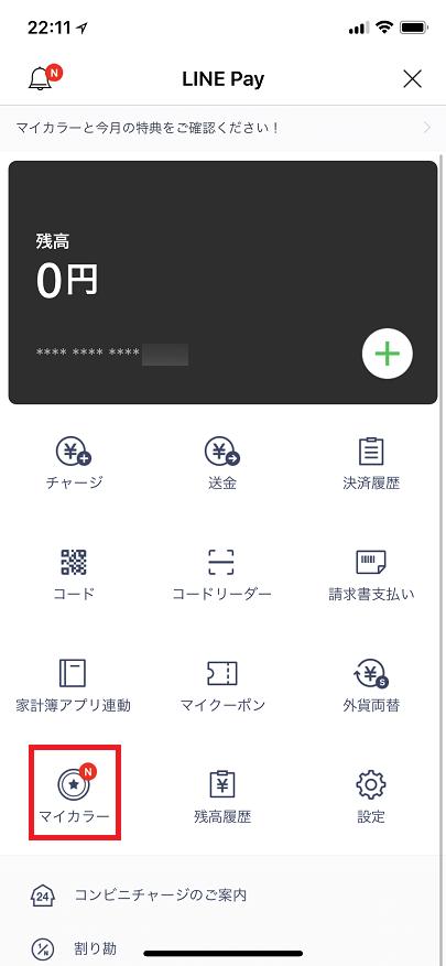 LINE Payホーム画面