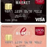 Eマーケットカード
