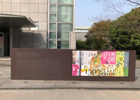 京都国立近代美術館の正面