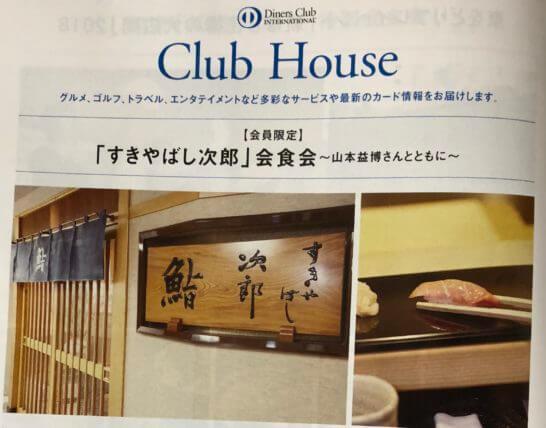 ダイナースクラブカードのイベント (「すきやばし次郎」会食会)