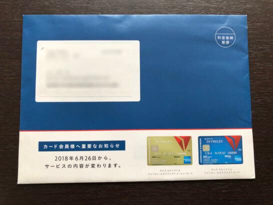デルタ スカイマイル アメックスの改定のお知らせの封筒