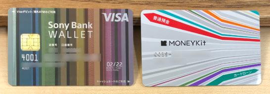 ソニー銀行のキャッシュカードとソニーバンクウォレット