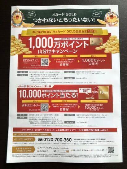 dカード ゴールドのキャンペーン