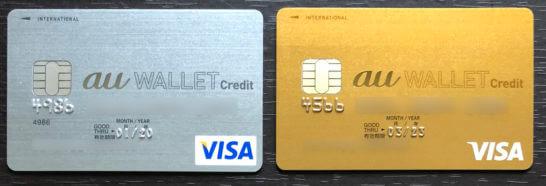 au WALLET クレジットカードとau WALLET ゴールドカード