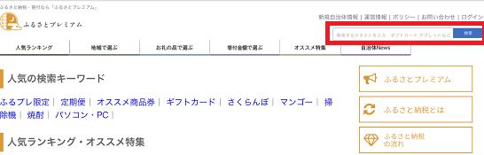 ふるさとプレミアム(PC画面)
