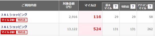 JALショッピングのショッピングマイル明細(JALカード プラチナ払い)