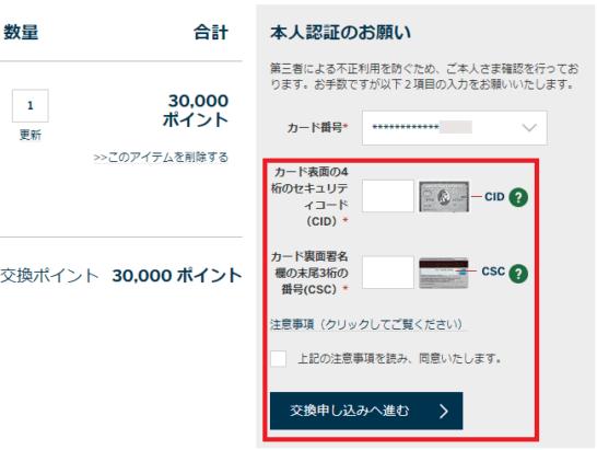 アメックスのポイント払いでの横浜花火イベント申込手順3