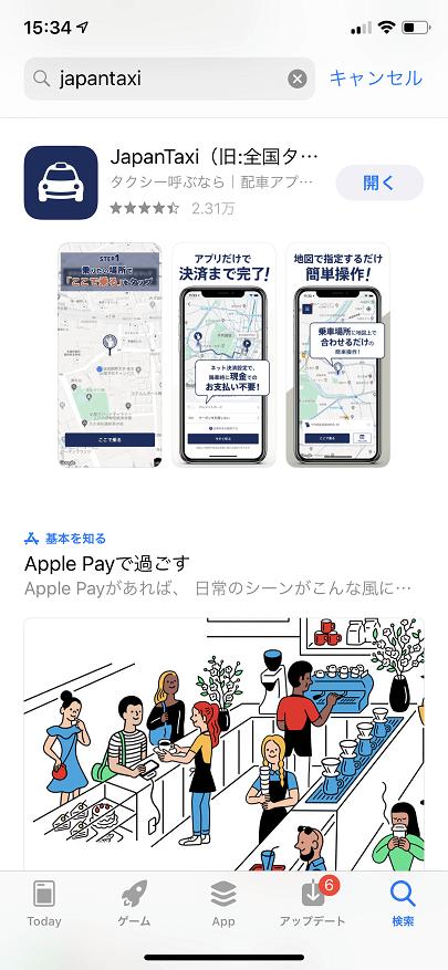 JapanTaxi(全国タクシー)のアプリ