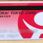 東海東京証券カード