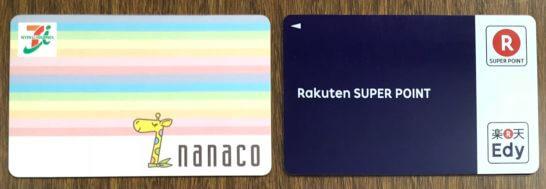 nanacoと楽天ポイントカード