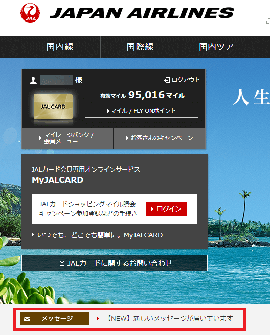 JAL会員サイト