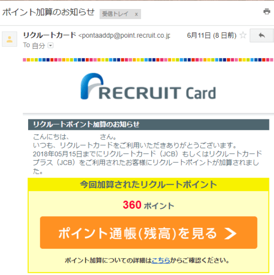 リクルートカード(JCB)のポイント加算お知らせメール