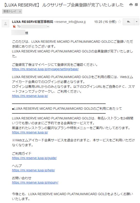 LUXA RESERVEの会員登録完了メール