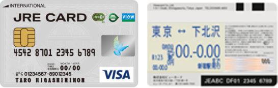 JRE CARDの定期券一体機能