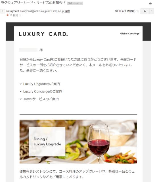 ラグジュアリーカード・サービスのお知らせメール