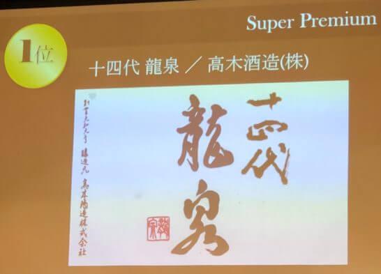 Super Premium部門 1位