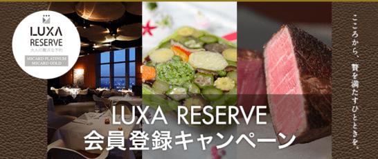 エムアイカード ゴールドプラスのLUXA RESERVE会員登録キャンペーン