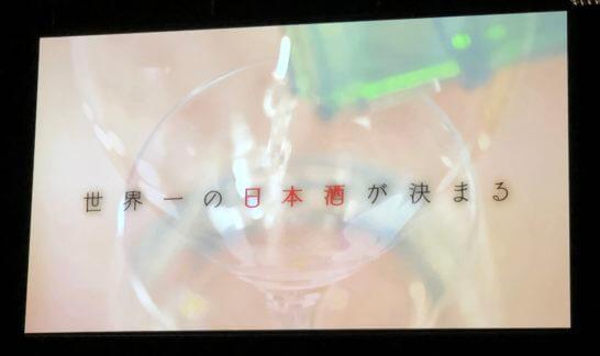 世界一の日本酒が決まるという画面