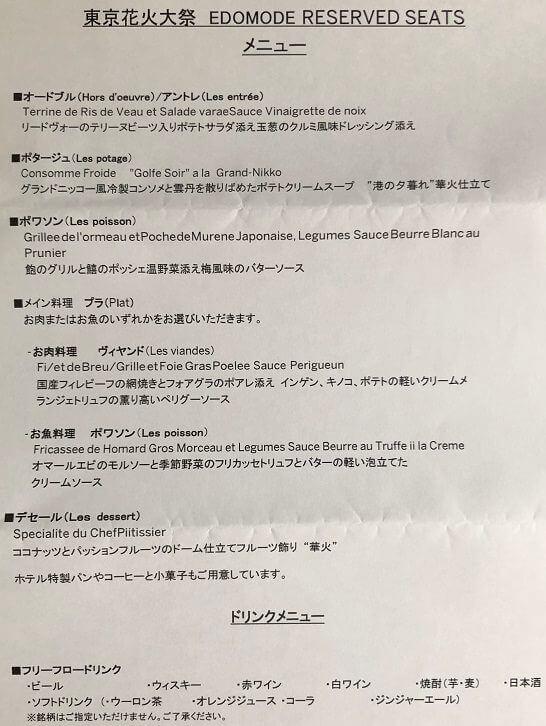 アメックスの東京花火大祭のコースメニュー