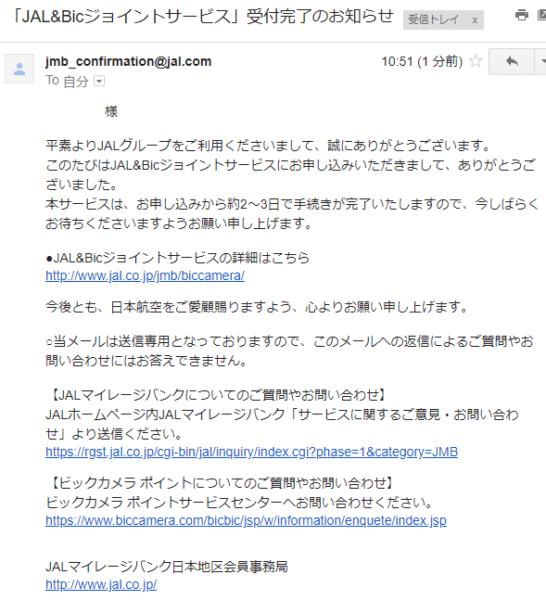 JAL&Bicジョイントサービスの受付完了メール