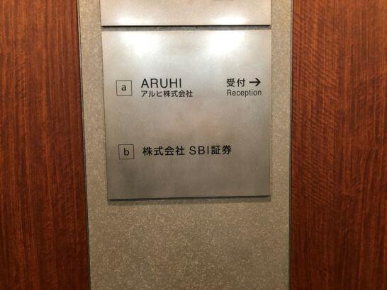 アルヒとSBI証券のオフィス