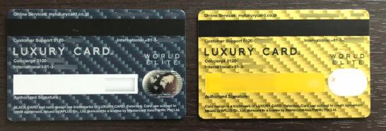 ラグジュアリーカードの裏面(ブラックカードとゴールドカード)
