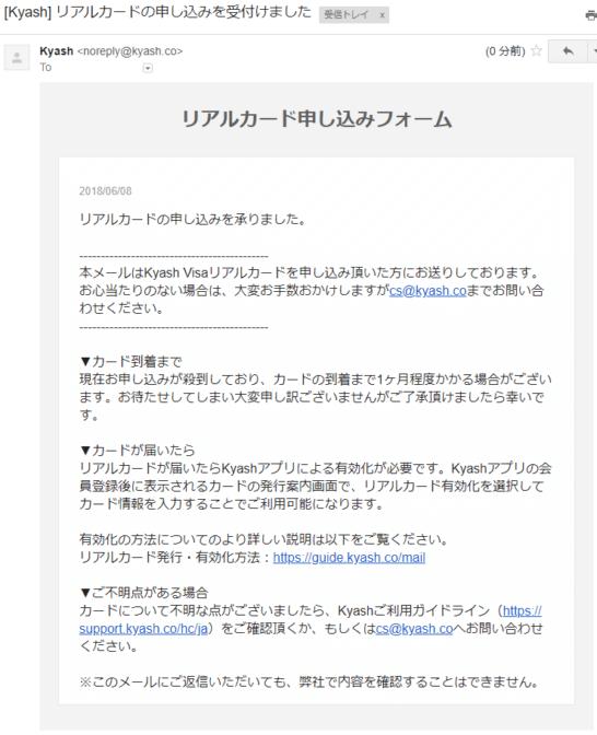 Kyash Visa カードのリアルカード申込受付メール