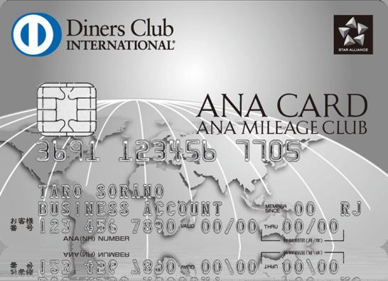 ANAダイナースカードのビジネス・アカウントカード