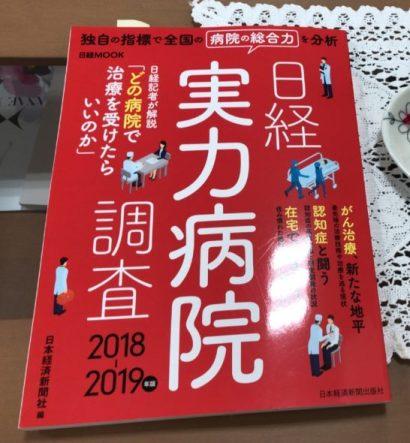 伊勢丹立川店のお得意様サロンの雑誌(実力病院)