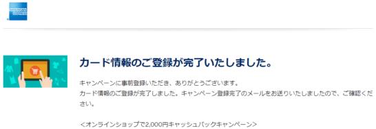 アメックスのオンラインショップで2,000円キャッシュバックキャンペーンの受付完了画面