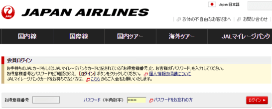 JALのログイン画面