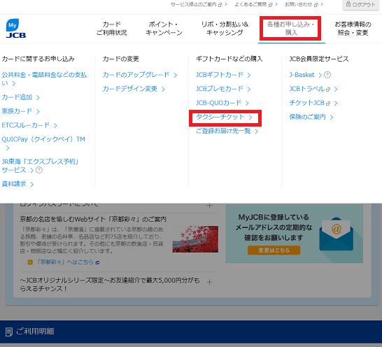 MyJCBの各種お申し込み・購入画面
