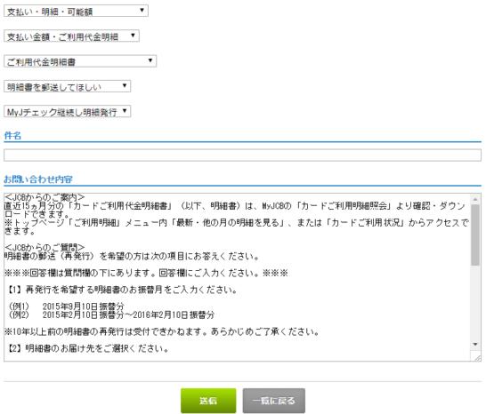 MyJCBメッセージボックスのカ問い合わせ内容選択画面