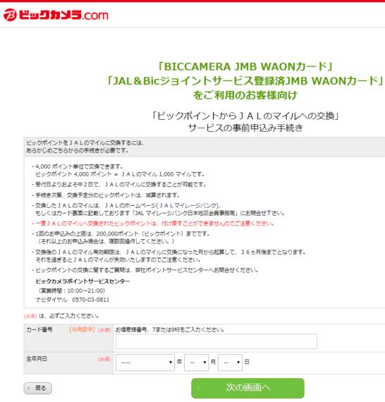 ビックポイント→JALマイルの交換申し込み手続き画面