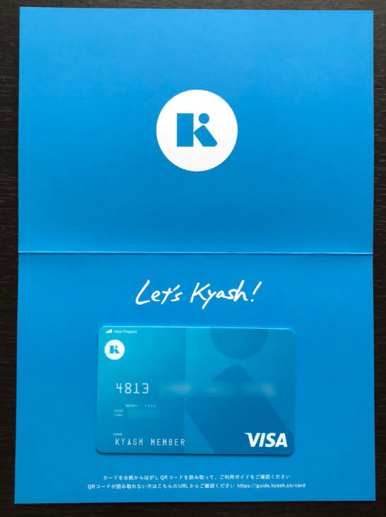 Kyash Visa カードの台紙