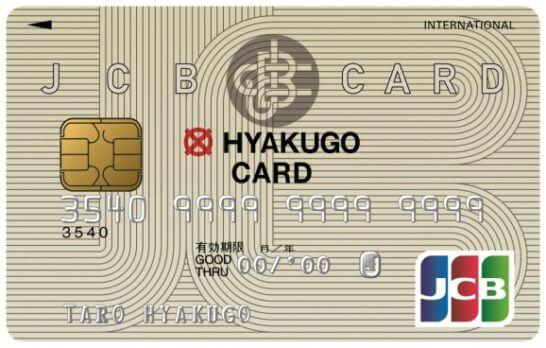 JCB百五カード 一般カード