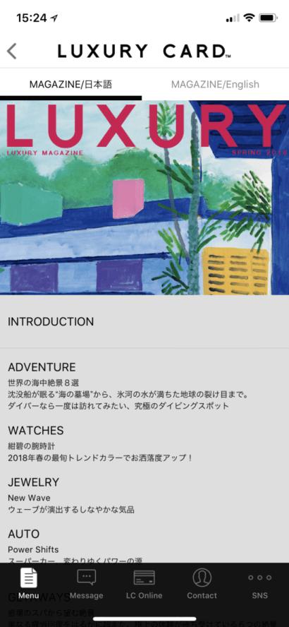 LUXURY MAGAZINEの目次(アプリ)