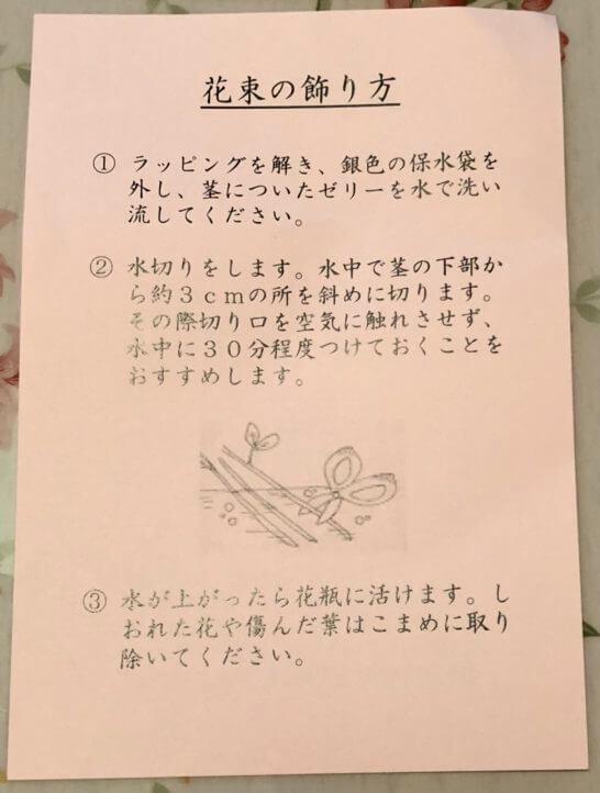 JCBゴールドフラワーサービスの封入物(花束の飾り方)