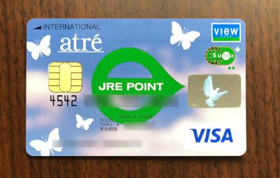JRE CARD(旧アトレビューSuicaカード)