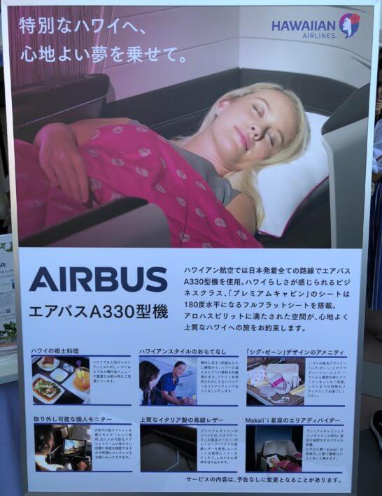 ハワイアン航空のエアバスA330gata 機の説明