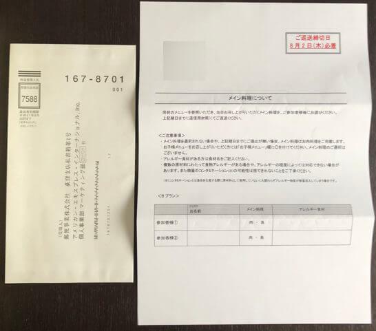 アメックスの東京花火大会のコース料理選択用紙と返信用封筒