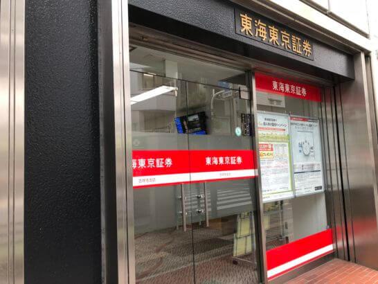 東海東京証券