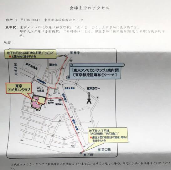 アメックス・プラチナのダイニング・イベントの会場地図