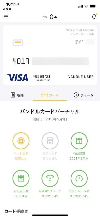 バンドルカードの「カード」画面