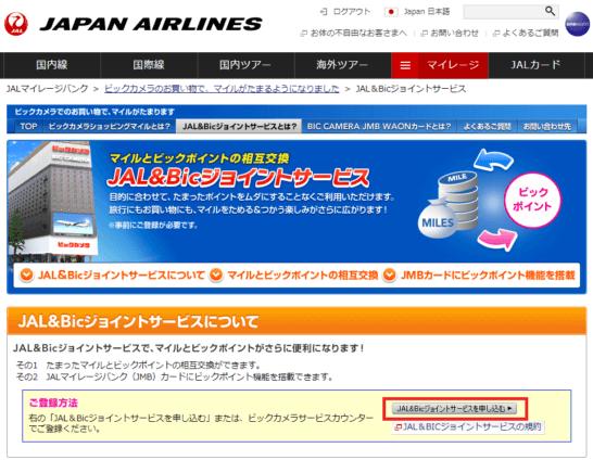 JAL&Bicジョイントサービスのページ