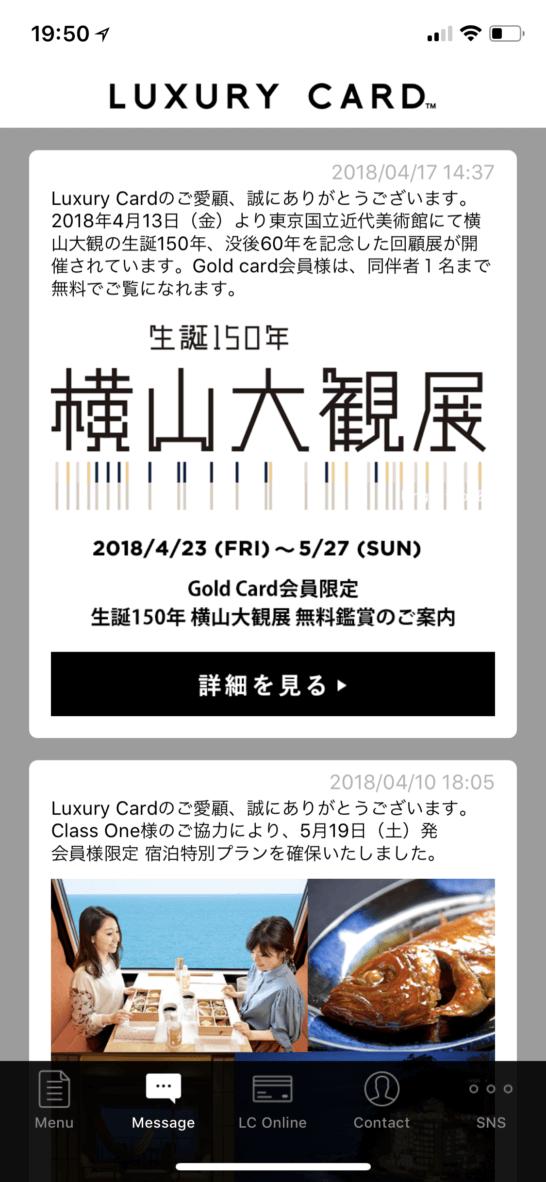 ラグジュアリーカード特典の国立新美術館での横山大観展の案内