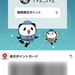 楽天ポイントカードのアプリ