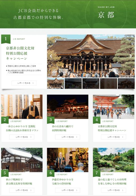 JCBの京都関連イベント