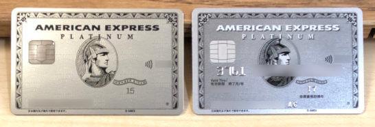 アメックス・プラチナとセカンドプラチナカード