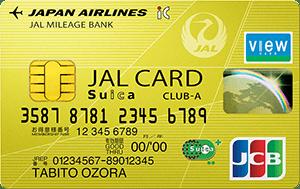 JALカードSuica CLUB-Aカード